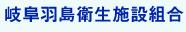 岐阜羽島衛生施設組合